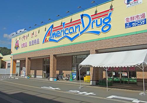 アメリカンドラッグ 飯山本町店