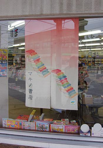 マキノ書店