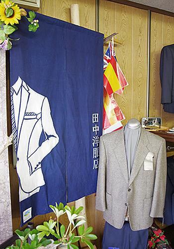 田中洋服店