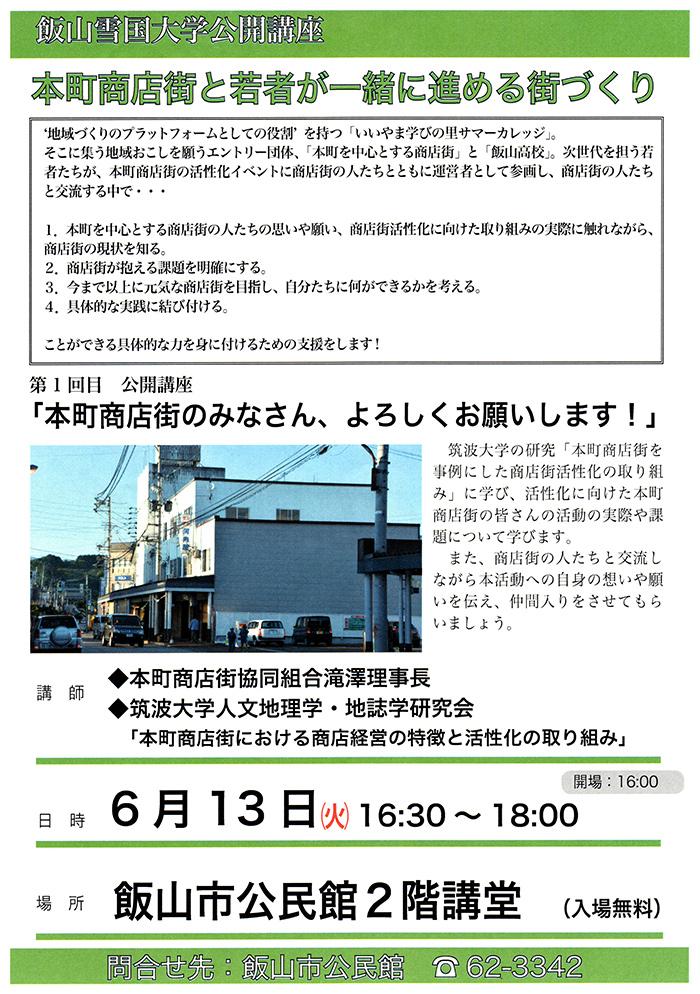 飯山雪国大学公開講座