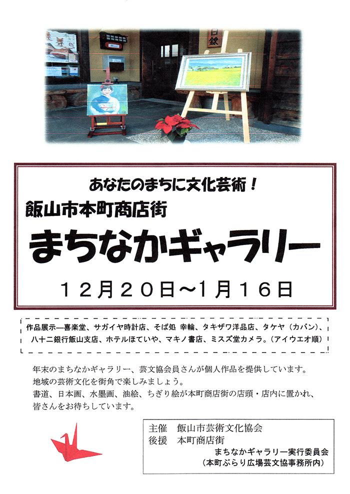 飯山本町商店街 まちなかギャラリー